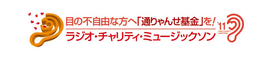 第26回和歌山放送ラジオ・チャリティ・ミュージックソン