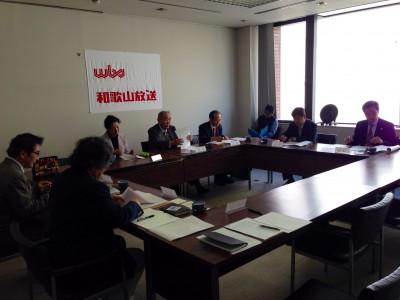 基金運営委員会が開かれた。(和歌山放送本社)